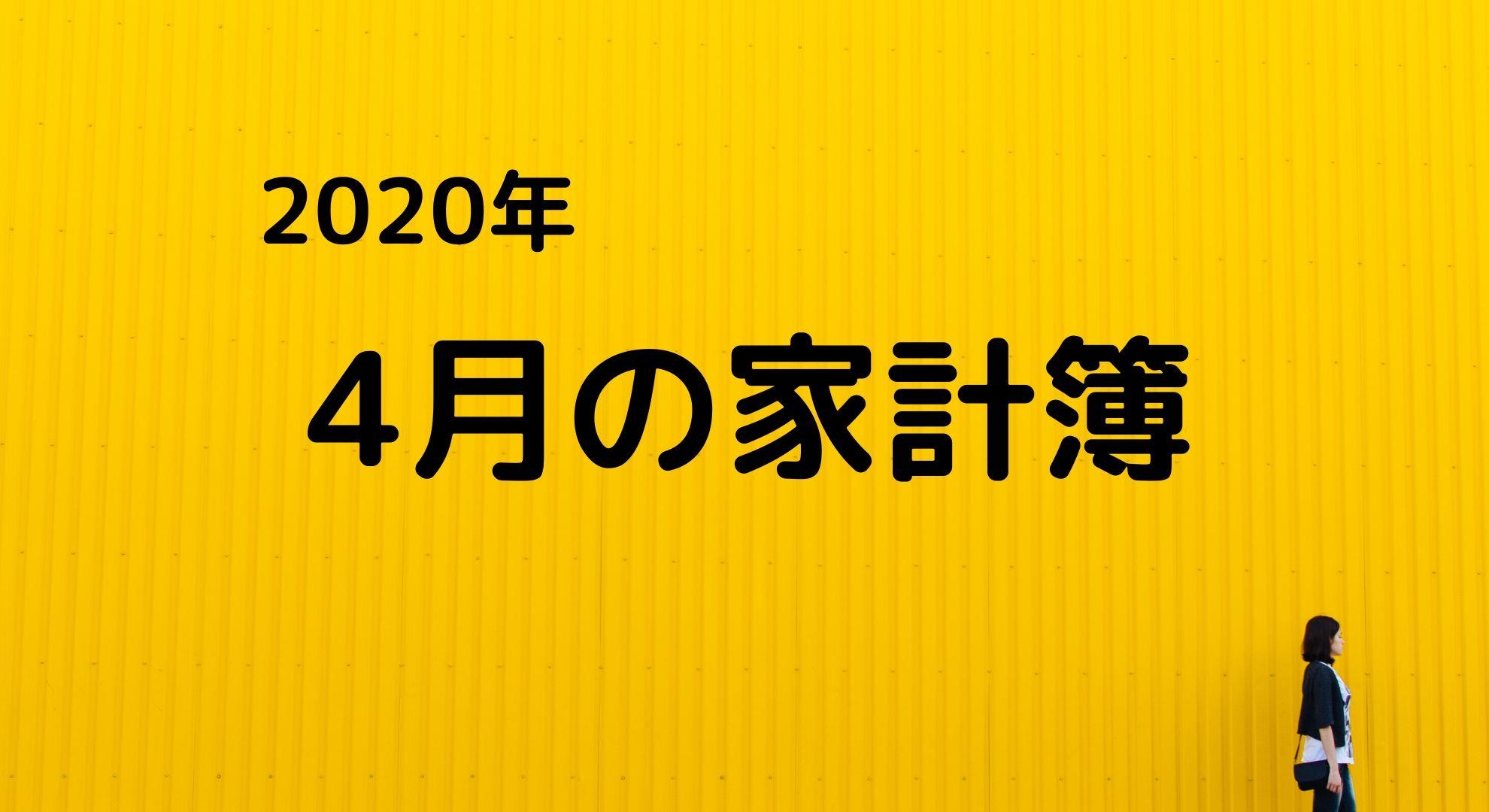 激動の2020年4月の家計簿(収入・支出・運用)