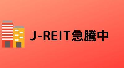 J-REIT急騰で買い場終了のお知らせ
