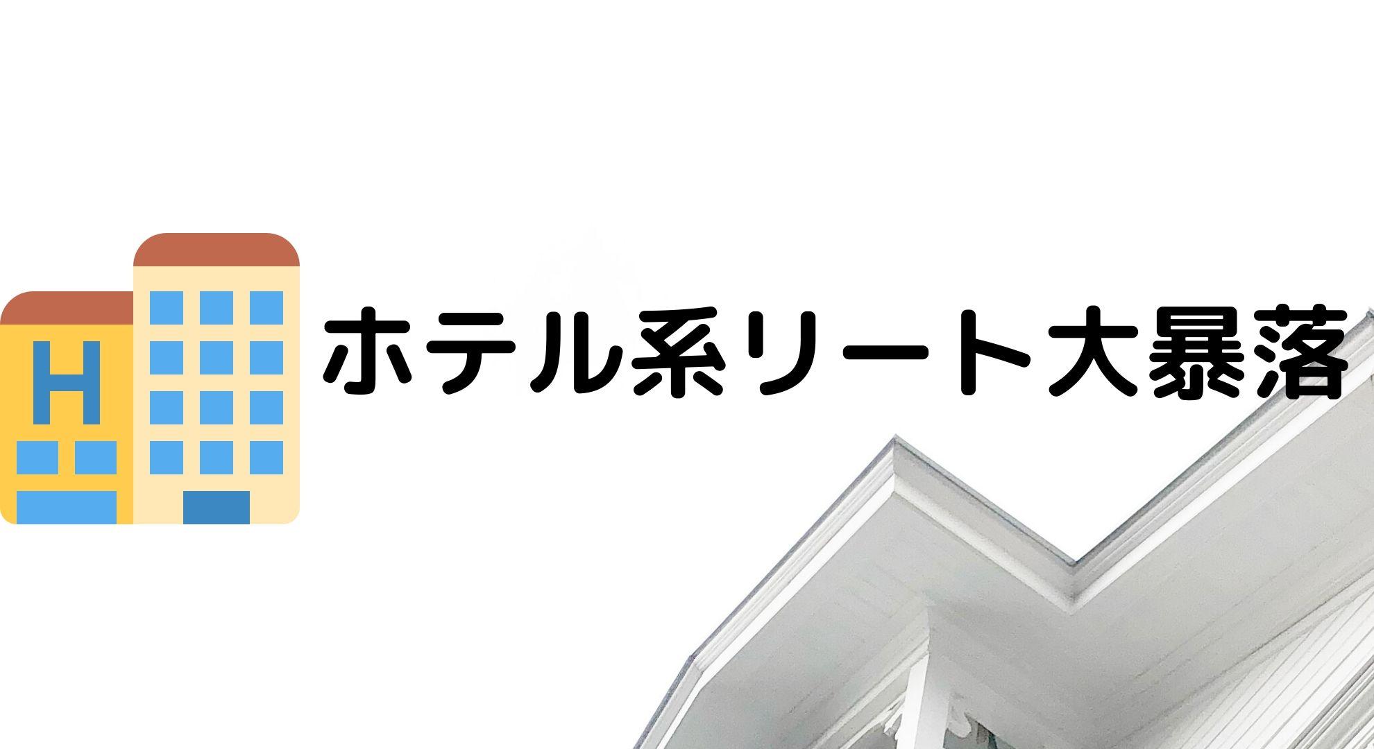 インヴィンシブル投資配当2019円6月期1656円→2020年6月期30円の大幅減益でホテルリード暴落!