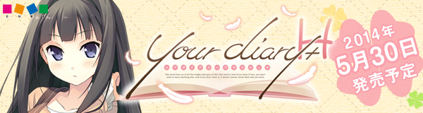【your diary+H】