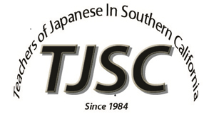 2014 / Japanese language techers to host workshop, Nov. 2