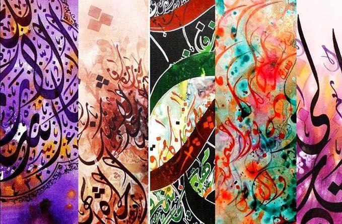 Exposition de Salah El Magbad