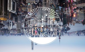 Walk in Shanghai เดินเที่ยวเซี่ยงไฮ้แบบสวนกระแส | VIDEO OF THE WEEK