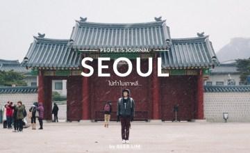 Seoul What? ไปทำไม เกาหลี…