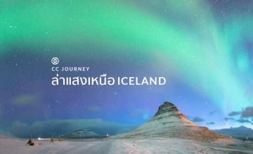 ล่าแสงเหนือ Iceland   CC JOURNEY