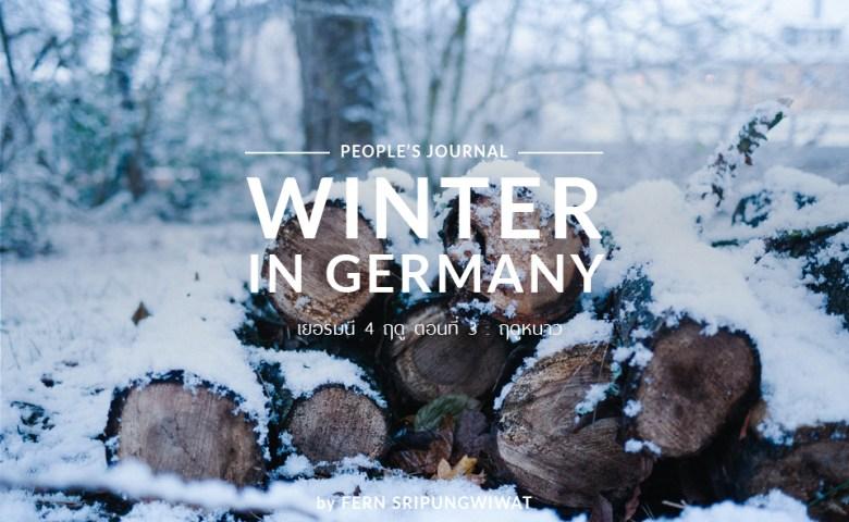 Winter in Germany เยอรมนี 4 ฤดู ตอนที่ 3 : ฤดูหนาว