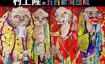 """TOKYO: """"500 อรหันต์"""" นิทรรศการศิลปะครั้งใหญ่ที่สุดในรอบ 14 ปีของ Takashi Murakami บนแผ่นดินญี่ปุ่น"""