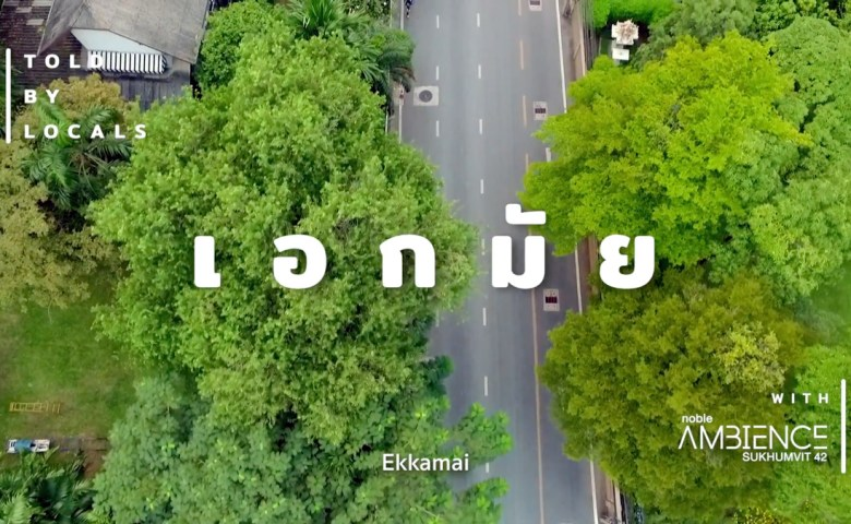 Told by Locals : Ekkamai