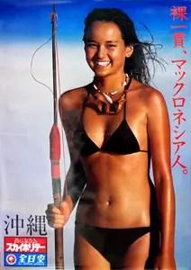 ユキ・マッケンティ ポスター 買取