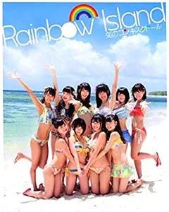 虹のコンキスタドール 写真集 買取
