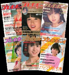 週刊プレイボーイ 1980年代 まとめて買取
