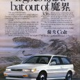 Photo courtesy of Productioncars.com (first posted 2/24/2014)    The late '80s and very early '90s saw a real burst of creativity from Japanese manufacturers, bolstered by a very strong home […]