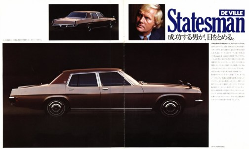 1973 Isuzu Statesman Deville by GMH - Japanese - 12-pages - 04-05