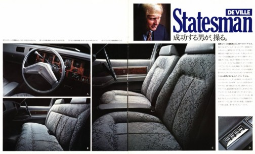 1973 Isuzu Statesman Deville by GMH - Japanese - 12-pages - 08-09