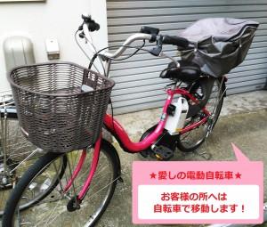 自転車運転必須です