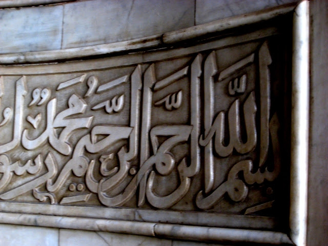 arabic script mosque