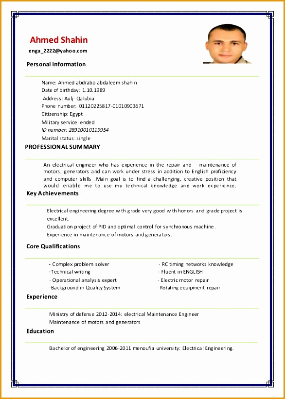 resume skills computer examples