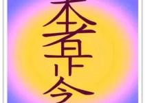 Hon Sha Ze Sho Nen