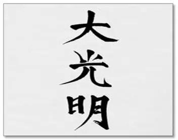 Reiki Simbolos Maestros