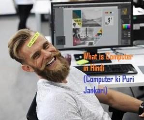 What is Computer in Hindi (Computer ki Puri Jankari)