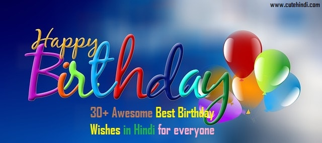 Happy Birthday Wishes in Hindi Language Archives | Cutehindi