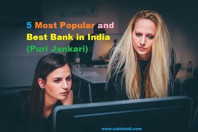 5 Most Popular and Best Bank in India (Puri Jankari)-min