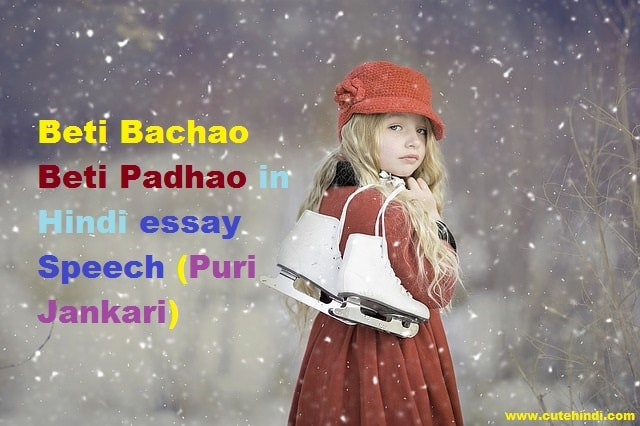 Beti Bachao Beti Padhao in Hindi essay | Speech (Puri Jankari)