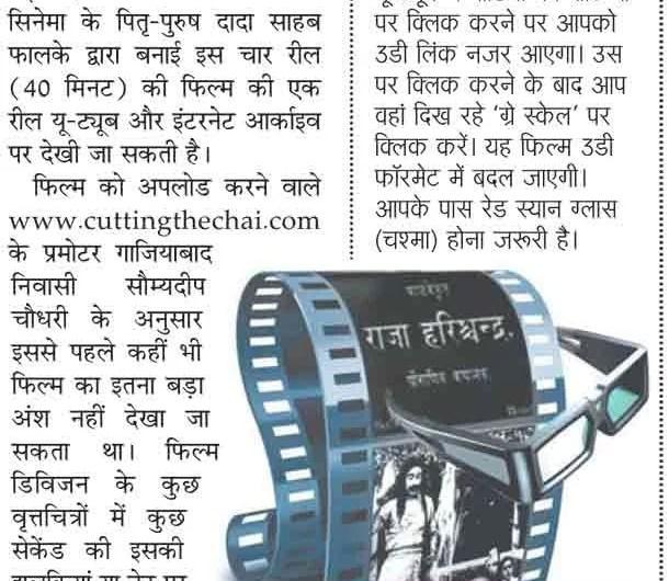 Raja Harishchandra 3D story in Amar Ujala