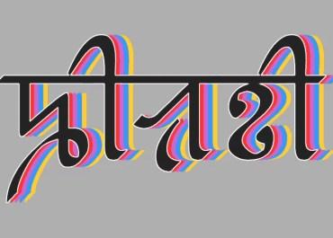 Sylheti in Sylheti Nagari script
