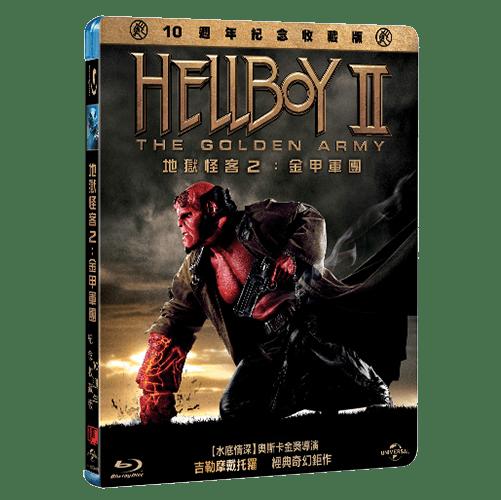 地獄怪客2:金甲軍團 Hellboy II: The Golden Army (BD) - 傳訊時代多媒體