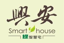 興安-綠智慧宅