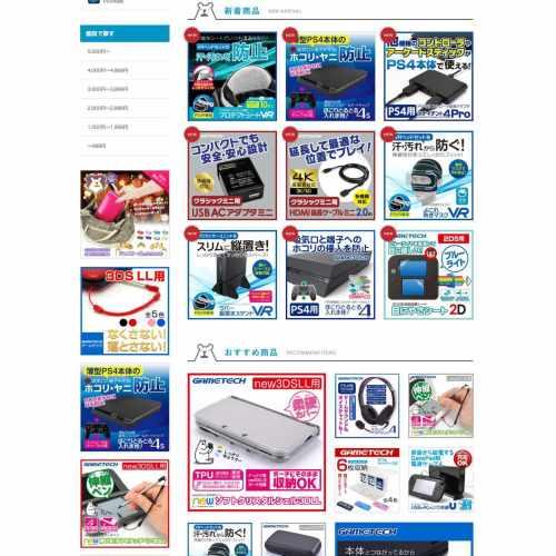 ゲームテック楽天市場店のトップページ画像