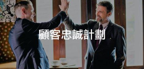 Cyberbiz-顧客忠誠計畫