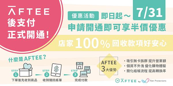 導入店家營業額平均增加26%-《AFTEE後支付》正式上線!
