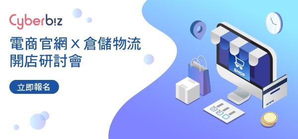 Cyberbiz-電商新零售部落格-Banner