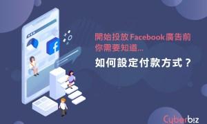 Cyberbiz_Facebook廣告_FB付款_pixel