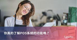 你真的了解POS系統的主要目的嗎?
