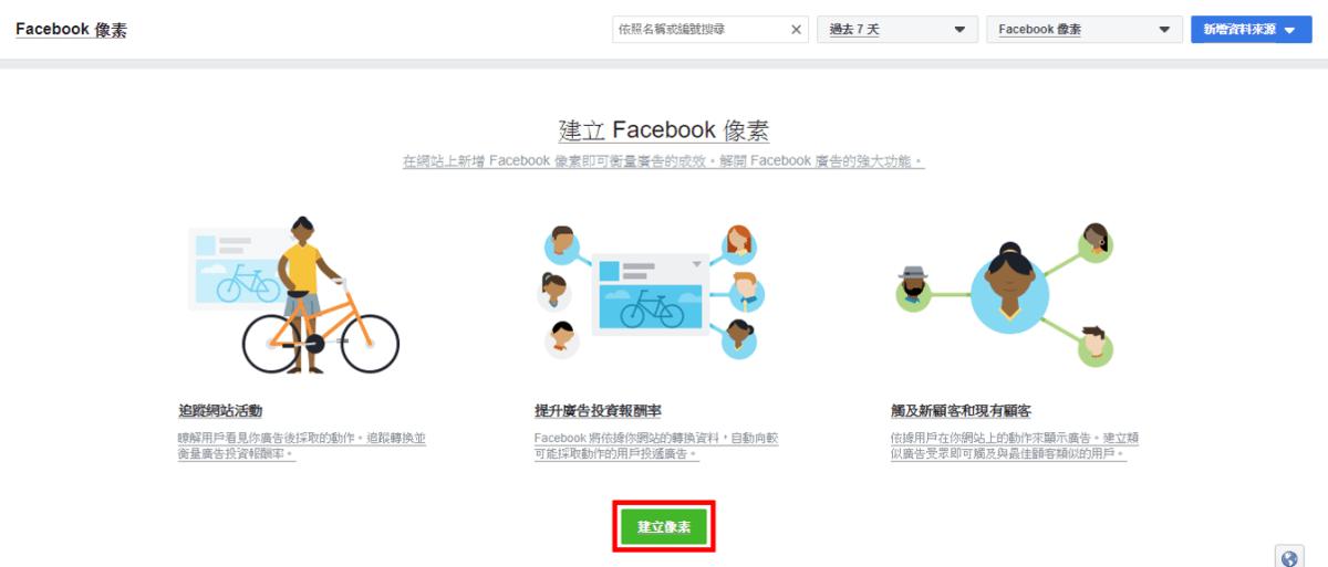 建立Facebook pixel