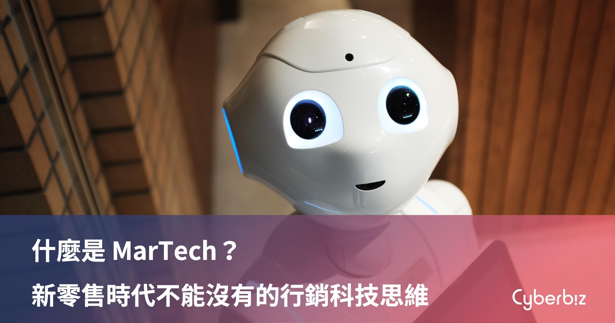 什麼是 MarTech?新零售時代不能沒有的行銷科技思維