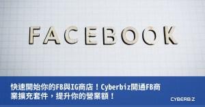 快速開始你的FB與IG商店!Cyberbiz開通FB商業擴充套件,提升你的營業額!