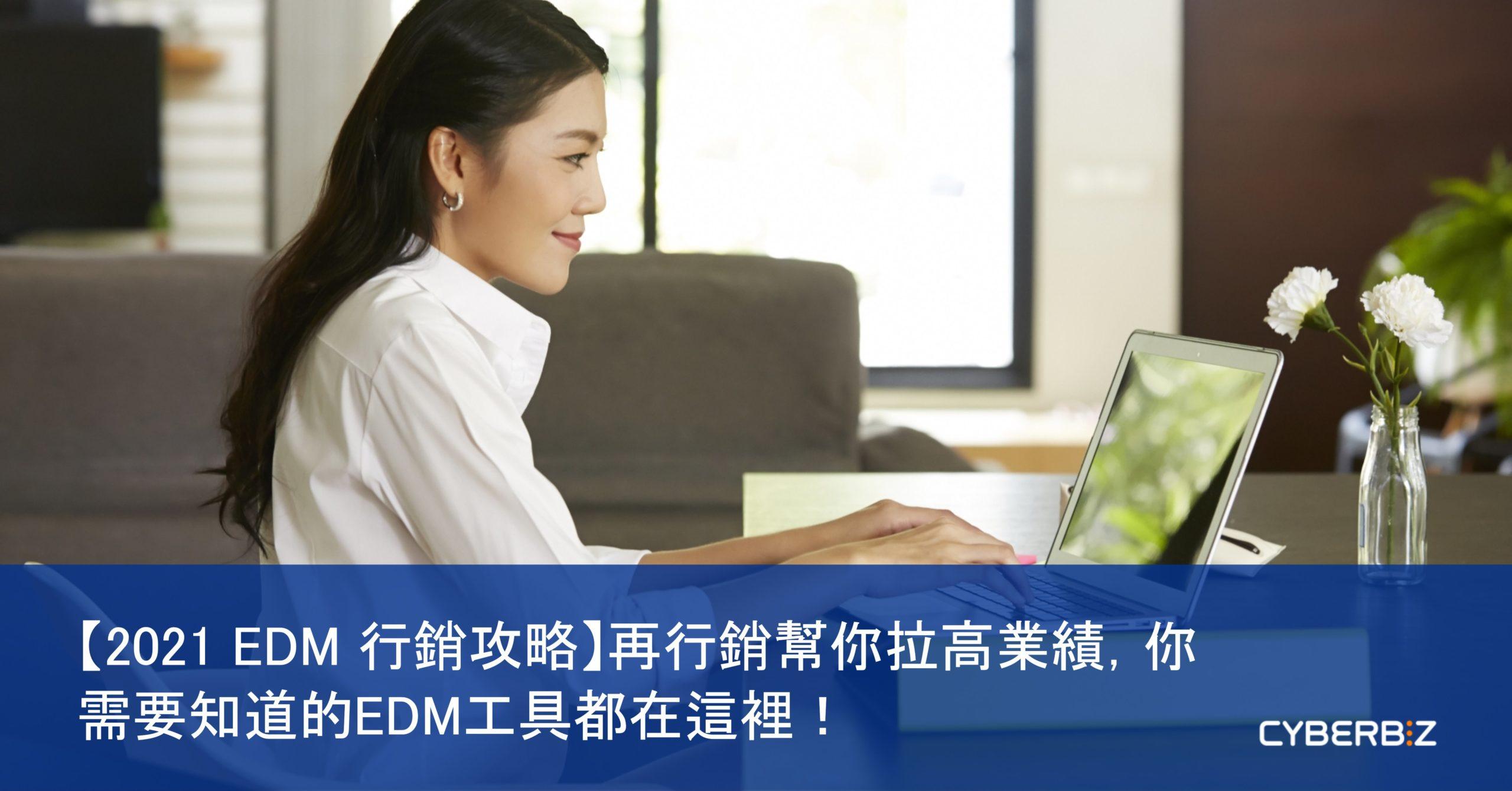 【2021EDM行銷攻略】用對EDM再行銷,抓住老顧客的眼球!