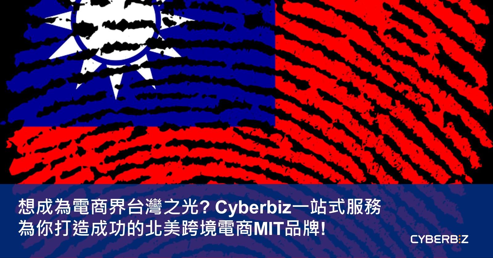 想成為電商界台灣之光? Cyberbiz一站式服務為你打造成功的北美跨境電商MIT品牌!