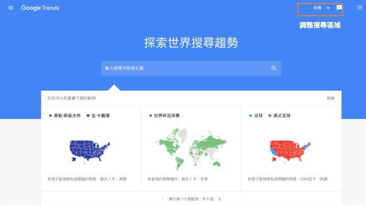 Google Trends 操作竅門1
