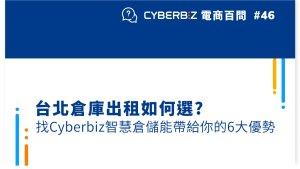 【電商百問46】台北倉庫出租如何選?找Cyberbiz智慧倉儲能帶給你的六大優勢