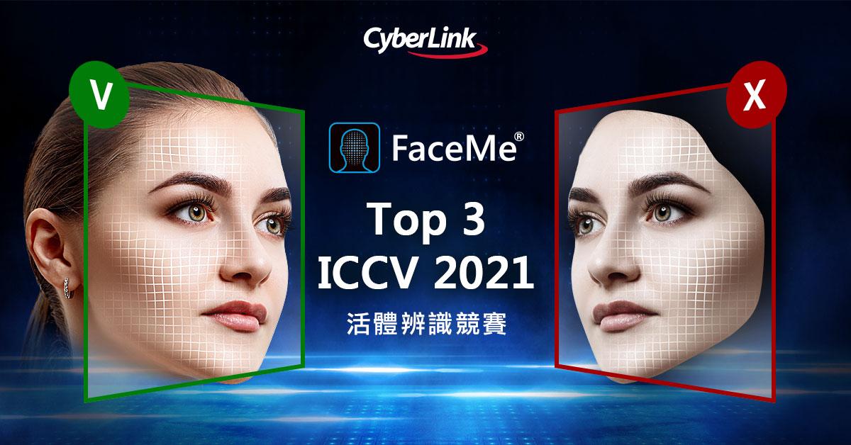 訊連科技FaceMe®人臉辨識名列全球活體辨識競賽前三強 提供金融、保險業安全、可靠之人臉辨識技術