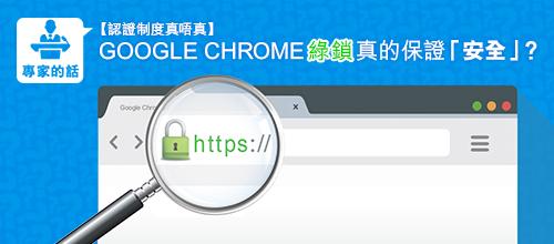 【認證制度真唔真】GOOGLE CHROME綠鎖真的保證「安全」?| 網絡安全資訊站