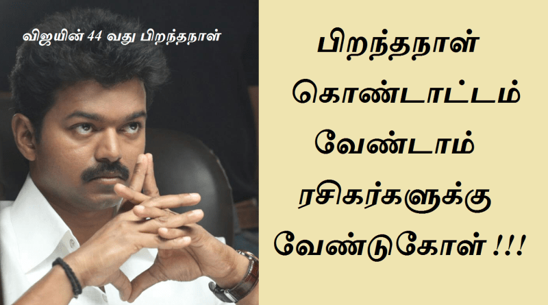 vijay 44th birthday news