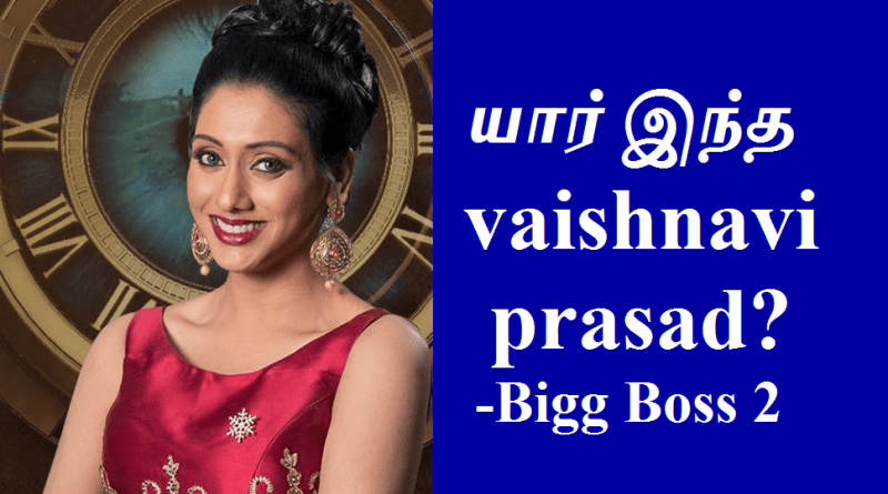 who is vaishnavi prasad bigg boss 2