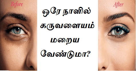 eye dark circle remove tips in tamil
