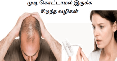 how to reduce hair fall in tamil